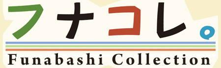 201302_funacolle_logo.jpg