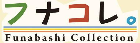 201306_funacolle_logo.jpg
