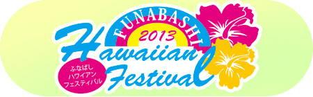 201307_funafes_logo.jpg
