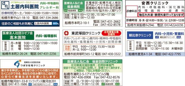 201401_clinic02.jpg