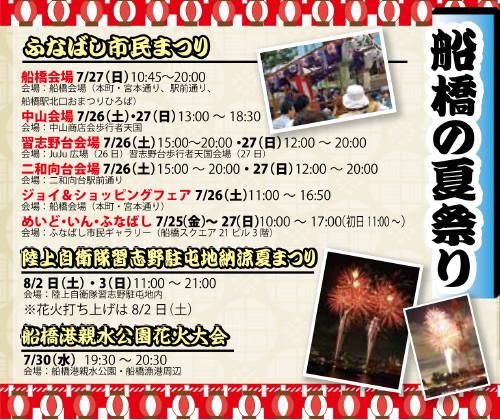 201407_matsuri2.jpg