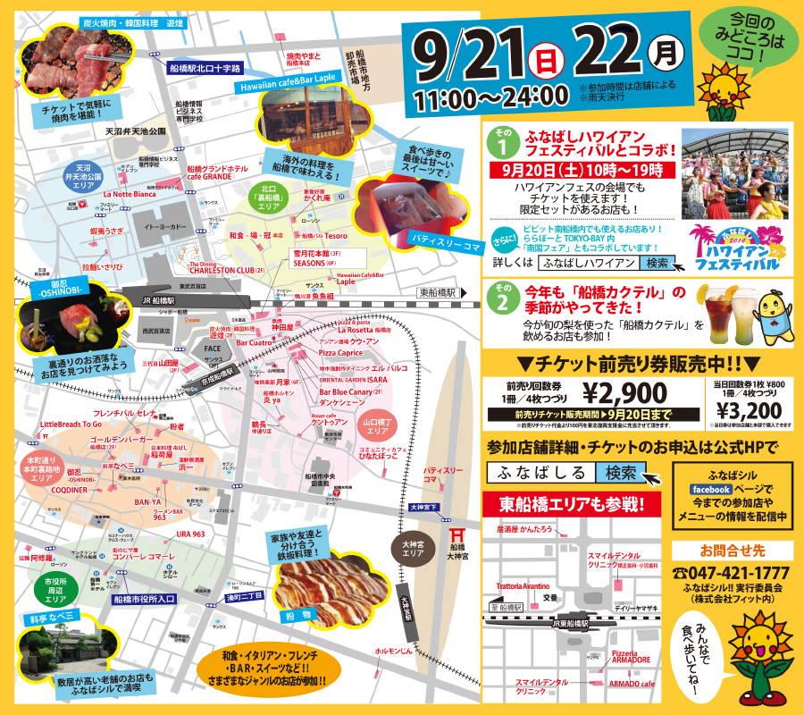 201409_funabashiru.jpg