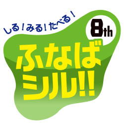 201409_funabashiru1.jpg