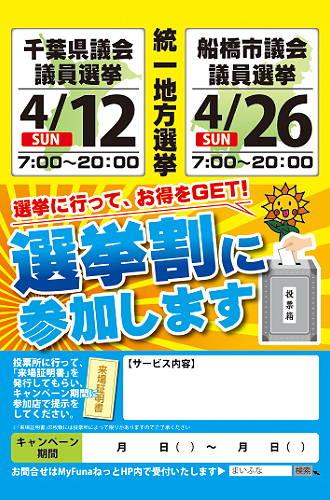 201504_senkyo.jpg