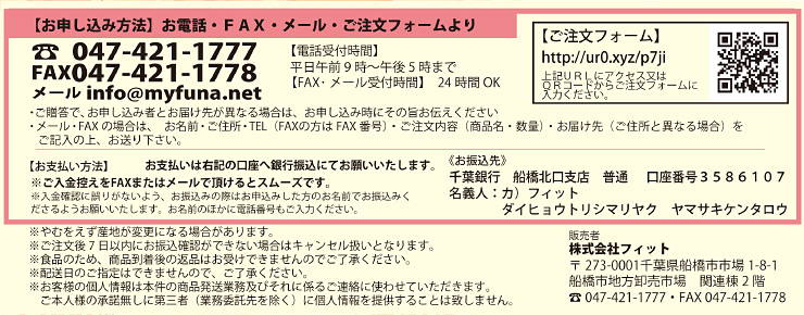 201511_chokusoubin02.jpg
