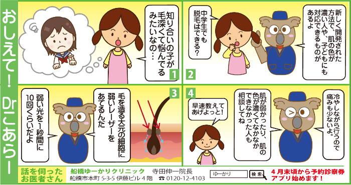 201604_yukari.jpg