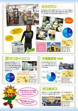 307_tokusyu3.jpg