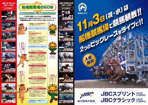 201011_hunabasikeibajyou.jpg