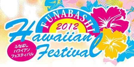 201209_funafes_logo.jpg