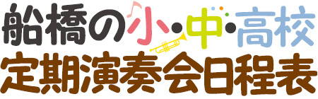 201302_shochukou_logo.jpg