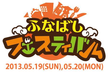 201305_funafes_logo.jpg