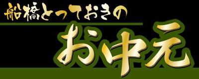 201307_chuu_logo.jpg