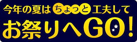 201307_go_logo.jpg