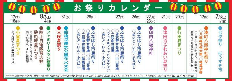 201307_matsuri_17.jpg