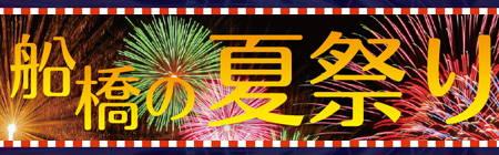 201307_matsuri_logo.jpg