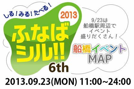 201309_funabashiru_logo.jpg