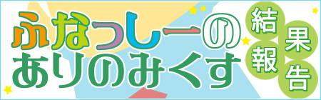 201310_arinomi_logo.jpg
