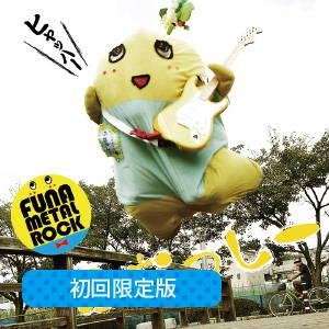 201312funasshi02.jpg