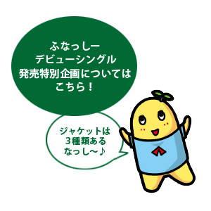 201312funasshi04.jpg