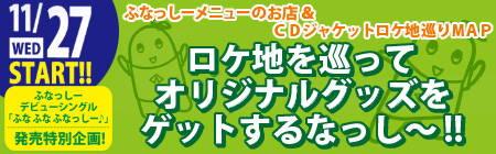 201312funasshi_logo.jpg
