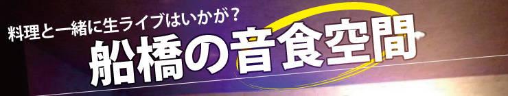 201402_onnsyoku_logo.jpg