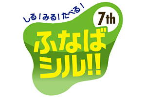 201405_funabashiru_4.jpg