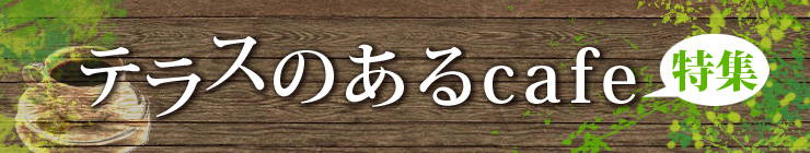 201406_cafe_logo.jpg