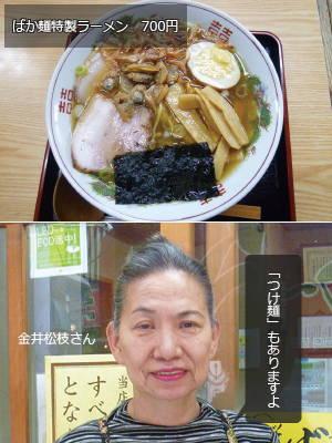 201407_bakamen02.jpg