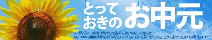 201407_ochugen_logo.jpg
