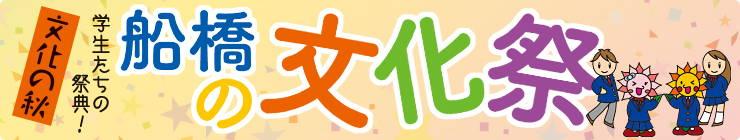 201409_bunkasai_logo.jpg