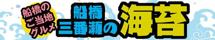 201502_sanbanzenori_logo.jpg