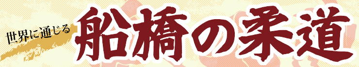 201503_funajuu_logo.jpg