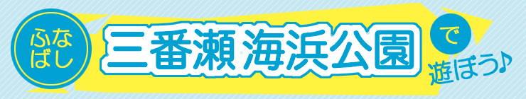 201504_sanbanse_logo.jpg