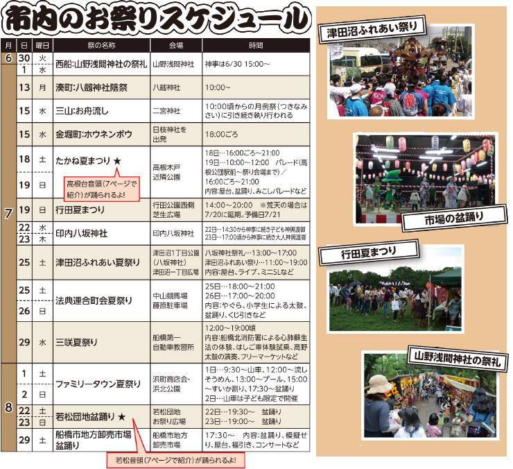 201507_matsuri_06.jpg