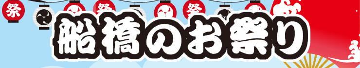 201507_matsuri_logo.jpg