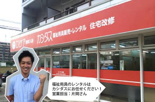 201511_fukushi_09.jpg