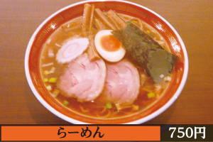 201511_ramen_04.jpg
