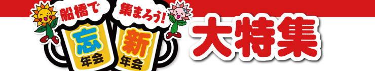 201512_boushin_logo.jpg