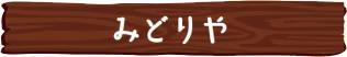 201601_dagashi_06a.jpg