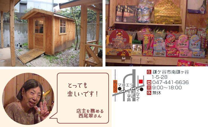 201601_dagashi_07b.jpg