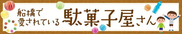 201601_dagashi_logo.jpg
