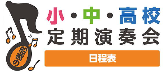 201602_shochukou_main.jpg
