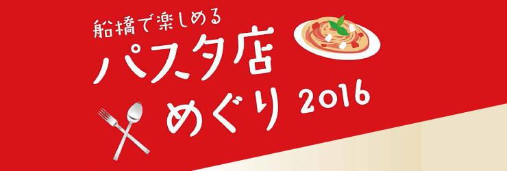 201604_pasta_logo.jpg
