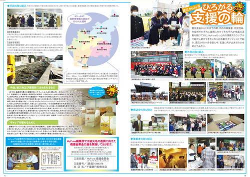 312_shinsai.jpg