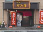 asyura_shop.jpg