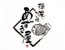 azukiya_logo.jpg