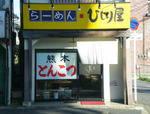 hijiya_shop.jpg