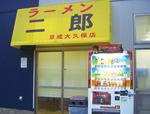 jiro_shop.JPG