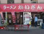 kaizan_shop.jpg