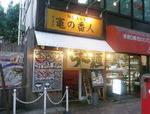 kamado_shop.JPG